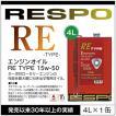 RESPOロータリーエンジン専用オイル RE-TYPE 15W-50 (4L)