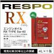 RESPOロータリーエンジン専用オイル RX-TYPE 5W-40 (4L)