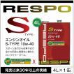 RESPO S TYPE ハイパワーエンジン対応 エンジンオイル レスポ Sタイプ 粘弾性オイル 10W-40 (4L×1缶)