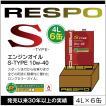 RESPO S TYPE ハイパワーエンジン対応 エンジンオイル レスポ Sタイプ 粘弾性オイル 10W-40 (4L×6缶) 1ケース