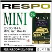 RESPOクラシック MINI AT車専用エンジンオイル 15W-45 (5L)