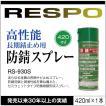 [送料無料・1本] レスポ 防錆スプレー RS-930S 金属 サビ止めRESPO RS930S