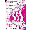 (楽譜)小さな恋のうた 同声二部合唱/MONGOL800 (ピアノ&コーラス CP9)