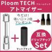 プルームテック カートリッジ 互換 ploom tech アトマイザー カプセル 対応 vape 電子タバコ 吸い口付き