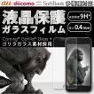 iPhone SIMフリー 各機種対応 液晶保護 強化ガラスフィルム GorillaGlass4 スマホ iphone 6 6S plus SE 5 5S 5C arrows PSVita プレイステーション ゲーム GAME