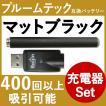 プルームテック 互換バッテリー Ploom TECH USB充電器セット 電子タバコ