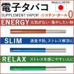 国産 電子タバコ ビタミン サプリメント 選べる フレーバー 3種