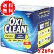 オキシクリーン OXICLEAN 大容量4.98kg 漂白剤 シミ...