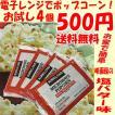 お試しセット★カークランド ポップコーン 4袋 電子レンジで簡単調理 Kirkland Microwave Popcorn
