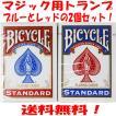 BICYCLE バイスクル トランプ 808 ポーカーサイズ レッド、ブルー 2個セット