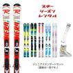スキーシーズンレンタル【  B ジュニア スタンダードセット 】