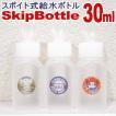 スキップボトル30ml / 犬 チワワ お散歩 水飲み 給水 ボトル 水筒
