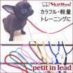 SkipDog! プチインリード │ 犬 首輪 リード チワワ 小型犬 ペット