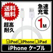 【メール便送料無料】iPhone ケーブル 充電ケーブル iPhone7 iPhoneSE iPhone6 iPhone6S USBケーブル iPadmini iPadAir