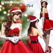【送料無料】X-mas クリスマスサンタ コスプレ4点セット クリスマス 可愛いサンタさん サンタクロース 衣装 コスチューム レディース フリーサイズ