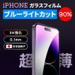 【メール便 送料無料】iPhone7 /7 plus iphone5s iphone SE iphone6 iphone6s iphone6 plus iphone6s plusブルーライトガラスフィルム