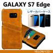 【メール便 送料無料】GalaxyS7 edge ケース Galaxy S7 edge ケース 本革 牛革 レザー保護ケース スマートフォンケース(docomo SC-02H / au SCV33)