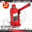 油圧ボトルジャッキ 能力5トン標準型安全弁付き