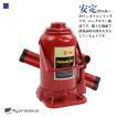油圧ボトルジャッキ 能力20トン標準型安全弁付き(赤)
