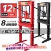 12トン油圧プレス 手動兼用ショッププレス・門型プレス機(黒)