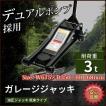 ガレージジャッキ 最新式!3.0Tデュアルポンプ採用低床タイプ