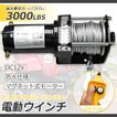 電動ウインチ 最大牽引力3000LBS(1361kg) 強力ハイパワーDC12V