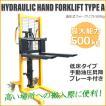 低床タイプ油圧・手動兼用ハンドフォークリフト(最大積載500kg)