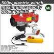 電動ホイスト(電動ウインチ) 200kg 500W電動モーター搭載