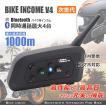 4人同時通話 インカム(インターコム) バイク用  Bluetooth 1000m