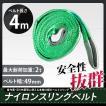 ナイロンスリングベルト(緑色)2T4Mスリング