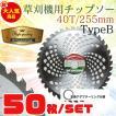 草刈機の交換用チップソー50枚セット(255mm - 40T)TypeB