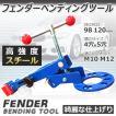 ベンディングツール フェンダーツライチ/爪折り機