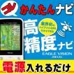 【高性能!簡単ナビ!】イーグルビジョン REVO GPS距離測定器 EAGLE VISION ゴルフナビ
