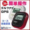 【送料無料】かんたん自動認識GPS ゴルフバディVS4 保証書付 golf buddy