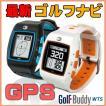 【送料無料】バージョンアップ高性能 かんたん自動認識GPS ゴルフバディwt5 保証書付 golf buddy 常時腕時計付