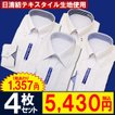 【1枚あたり1,357円】 ワイシャツ 4枚セット 長袖 形態安定 Yシャツ
