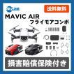 Mavic Air フライモアコンボ マビック エア ドローン カメラ付き DJI 国内正規品 損害賠償保険付き 調整済み