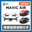 Mavic Air マビック エア ドローン カメラ付き DJI 国内正規品 損害賠償保険付き 調整済み