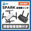 DJI Spark 白なら即納 検品・調整済 損害賠償保険付き 送料無料 ドローン ラジコン カメラ付き