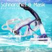 シュノーケルセット 大人用 ダイビングマスク 水中メガネ シュノーケリング 硬化ガラス DMS99