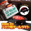 バイク用テールランプ ナンバーランプ付 高輝度LED 汎...