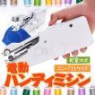 電動ハンディミシン コンパクト 裁縫セット 単3電池 ...