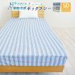接触冷感 COLD-E ボックスシーツ セミダブルサイズ 12...