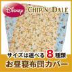 ディズニー K チップとデール 選べるサイズの お昼寝布団カバー ファスナータイプ 速乾 Disney