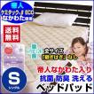 ベッドパッド シングル ベットパット 敷パッド 帝人抗菌防臭わた入り ベッドパッド シングル 100×200cm 中わた増量 通常の2倍入 送料無料