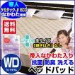 ベッドパッド ワイドダブル ベットパット 敷パッド 帝人抗菌防臭わた入り ベッドパッド ワイドダブル 150×200cm 中わた増量 通常の2倍入 送料無料
