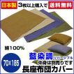 長座布団カバー 70×185cm 藍染め調 リバーシブル ネコポス対応
