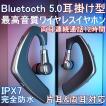 ワイヤレスイヤホン5.0 ブルートゥースイヤホン 最新技術 Bluetooth 5.0 耳掛け式 IPX7完全防水防汗 超軽量薄型 両耳連続通話12時間 ヘッドセット 片耳 両耳対応