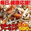 小魚&アーモンド&小エビ 500g