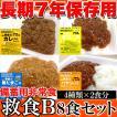 備蓄用非常食 (救食B) 8食セット(4種類×2食)